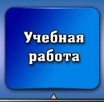 ТЕМЫ ДИПЛОМНЫХ РАБОТ ВКонтакте ДИСЦИПЛИНА ТРУДОВОЕ ПРАВО