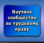 ТЕМЫ ДИПЛОМНЫХ РАБОТ ВКонтакте Информация для руководителей организаций Научная работа · Научное сообщество по трудовому праву