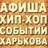 HipHopWORLD Афиша аfisha