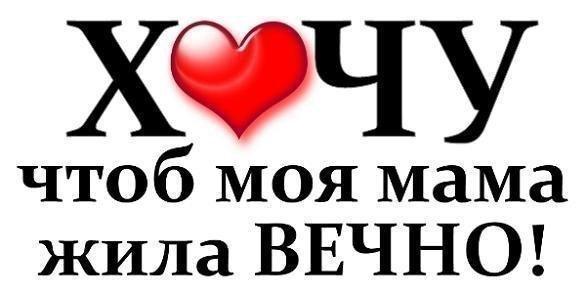 Любви достойна только МАМА | ВКонтакте