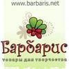 Магазин Барбарис - бисер, бусины, фурнитура
