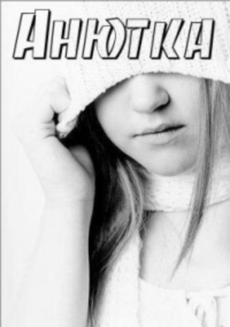 Стихи для, картинки с именем анна анюта