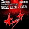 АлисА в Твери, 22.09.2012 Morozov Hall