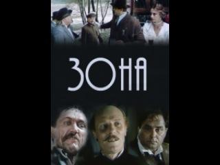 """Фильм """"Зона"""" - смотреть легально и бесплатно онлайн на MEGOGO.NET"""