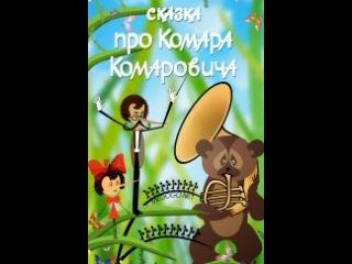 """Мультфильм """"Сказка про Комара Комаровича"""" - смотреть легально и бесплатно онлайн на MEGOGO.NET"""