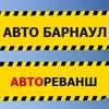 АВТО БАРНАУЛ