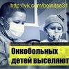 #Больница 31 Сохраним!