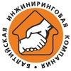 """ЗАО """"Балтийская Инжиниринговая Компания"""""""