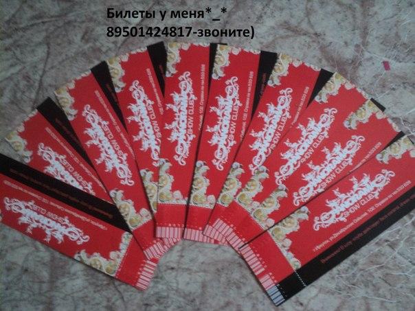 билеты на вечеринку знакомств
