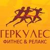 Фитнес клуб «Геркулес»
