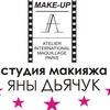 Школа макияжа Яны Дьячук. MAKE-UP ATELIER PARIS