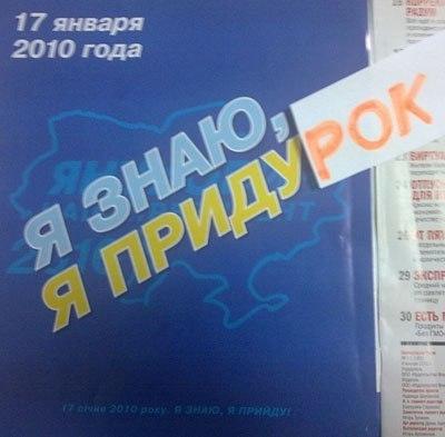 ПР готовит акцию против евроинтеграции и набирает массовку - 4 часа за 100 гривен - Цензор.НЕТ 128