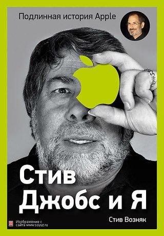 джобс икона: