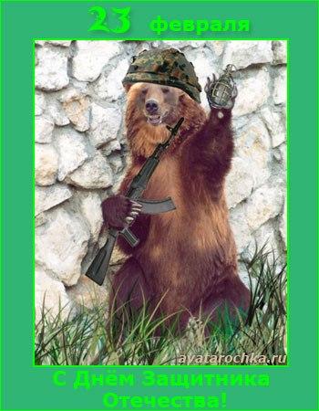 ❶Медведь с 23 февраля|Медаль защитнику отечества купить|Headquarters Bugakov on Instagram • Photos and Videos|Top медведь на г Stickers for Android & iOS|}