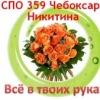 СПО 359
