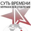 Суть Времени - Мурманск и Мурманская область
