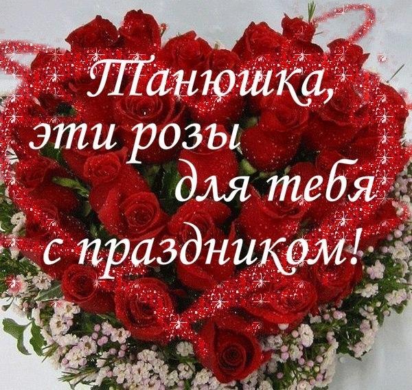 Поздравления с днём рождения подруге тане