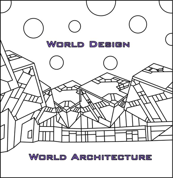 Работы по архитектуре и дизайну