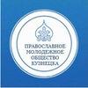 Православное молодежное общество г. Кузнецк