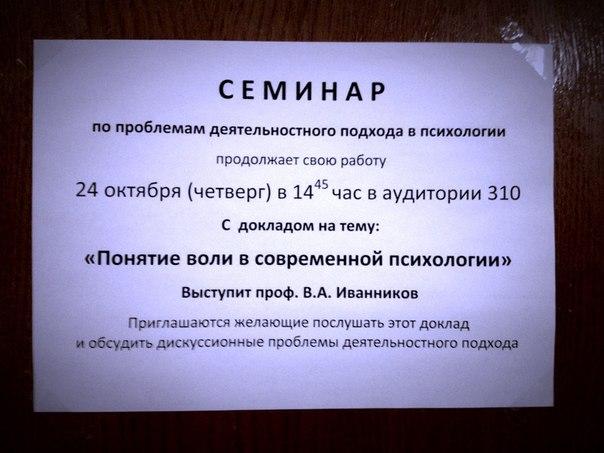 24 октября состоится семинар