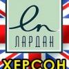 Английский язык в Херсоне вместе с Лардан
