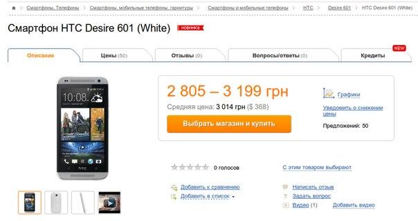 цена на HTC Desire 601 в Украине