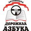Автошкола Мотошкола Минск - Дорожная азбука