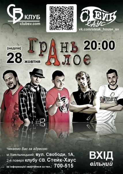 Грань Алое у Стейк-Хаусі