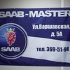 "СТО ""Saab-Master"""