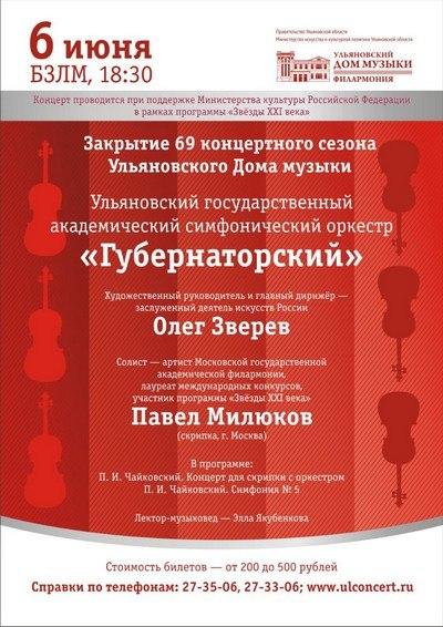 Закрытие концертного сезона Ульяновского Дома Музыки. Ульяновская областная филармония
