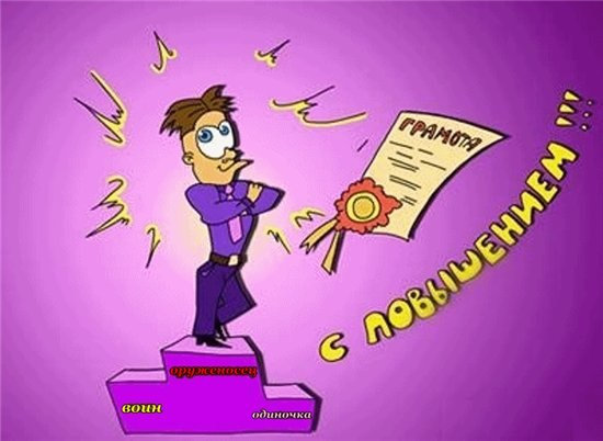Поздравление с назначением на должность в картинках