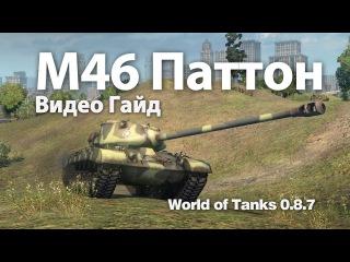 М46 Паттон Видео Гайд и Обзор World of Tanks 0.8.7 M46 Patton Video Guide WOT VOD