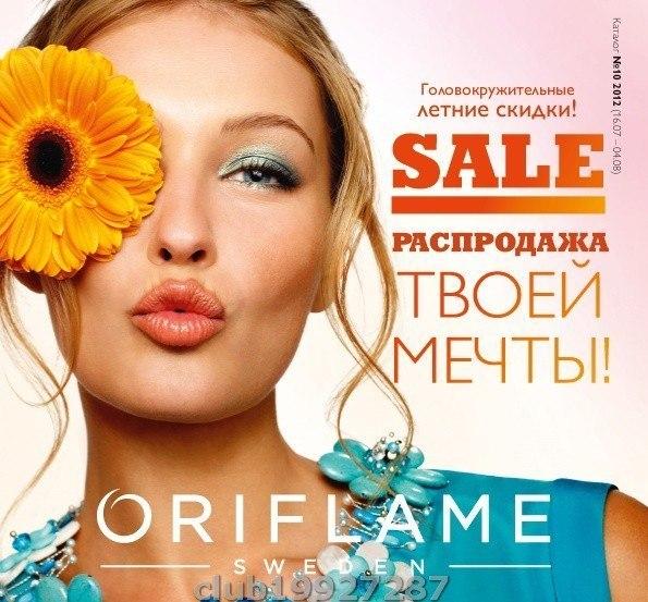 Новый каталог орифлейм август 2012.