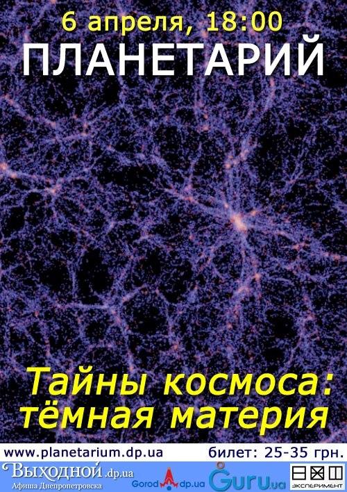 Тайны космоса: тёмная материя. Днепропетровский планетарий.