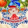 Илимчанка - портал для родителей Усть-Илимска.