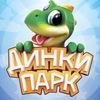 Динки Парк Киров