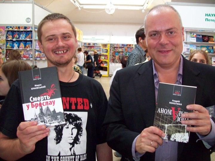 Украино-польский дуэт писателей – Андрей Кокотюха и Марек Краевский