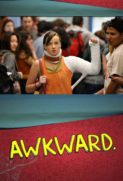 Неуклюжая / Awkward , 2011