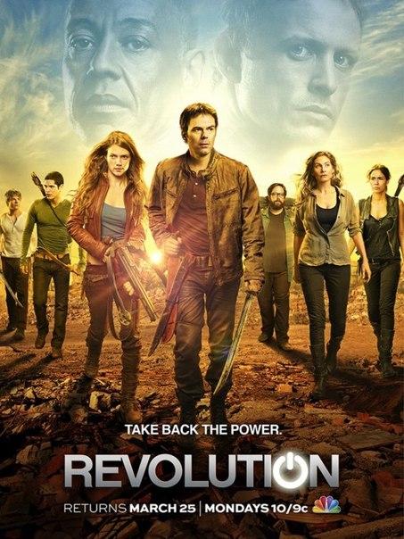 Революция ( Revolutiоn)  , 2012