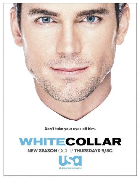 Белый воротничок ( White Collar)