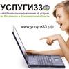 Услуги 33.рф. Бесплатные объявления во Владимире