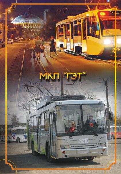 троллейбусного движения в
