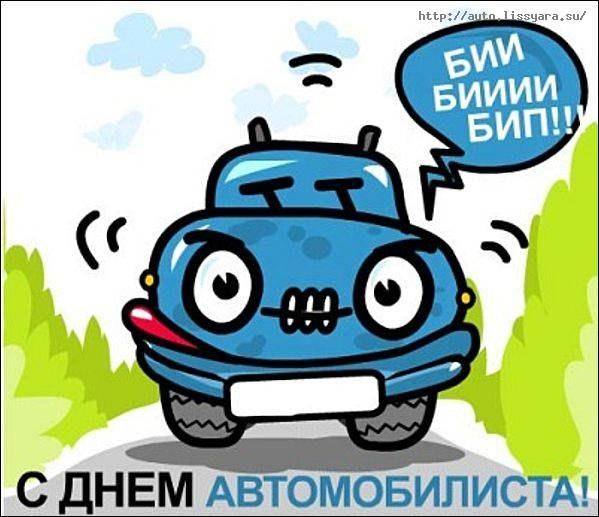 Поздравления к дню автомобилиста своими словами