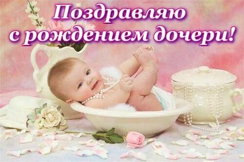 Картинка с поздравлением дочки