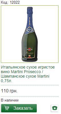 Купить Мартини Просекко в Украине
