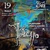 19 мая - Драконь презентует альбом в МОСКВЕ!