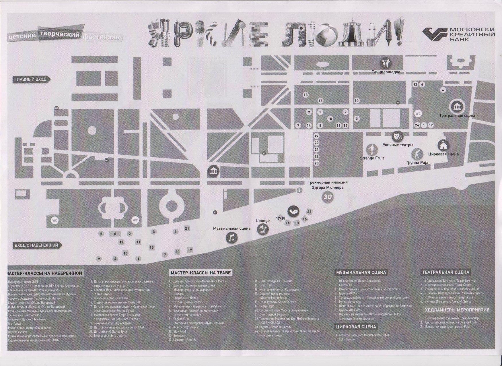 парк имени горького москва план схема
