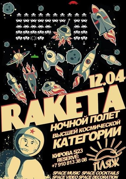 12 апреля, ПЛЯЖ: РАКЕТА PARTY