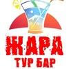 Tur-Bar Zhara