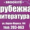 "Магазин зарубежной литературы ""Brooklyn"""